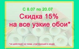 ak-skidki15