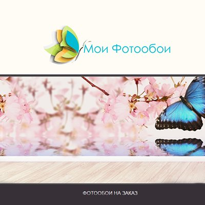 Мои фотообои